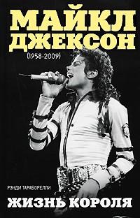 Рэнди Тараборелли - Майкл Джексон (1958-2009). Жизнь короля