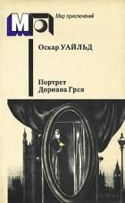 О. Уайльд - Портрет Дориана Грея. Рассказы и пьесы (сборник)