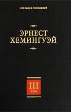 Эрнест Хемингуэй - Собрание сочинений в 7 томах. Том 3. По ком звонит колокол