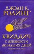 Дж. Роулинг - Квиддич с древности до наших дней