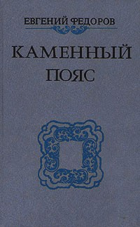 Евгений Федоров - Каменный пояс. В трех томах. Том 1