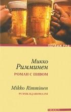 Микко Римминен - Роман с пивом
