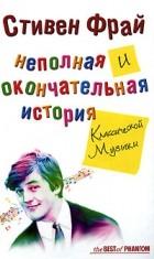 Стивен Фрай - Неполная и окончательная история классической музыки