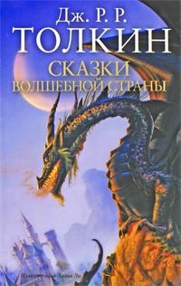 Джон Р.Р. Толкин - Сказки Волшебной страны (сборник)