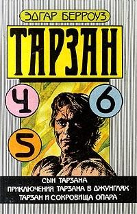 Эдгар Берроуз - Сын Тарзана. Приключения Тарзана в джунглях. Тарзан и сокровища Опара (сборник)