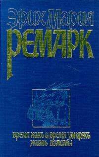 Эрих Мария Ремарк - Время жить и время умирать. Жизнь взаймы (сборник)