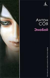 Антон Соя - ЭмоБой