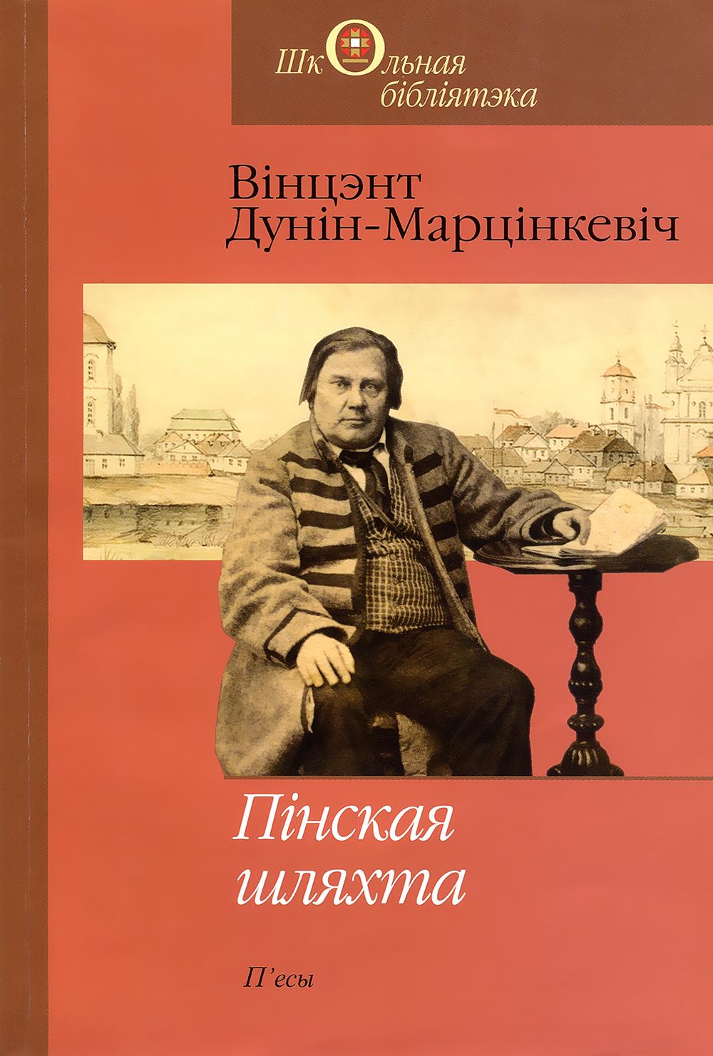 Картинки по запросу дунин марцинкевич произведения