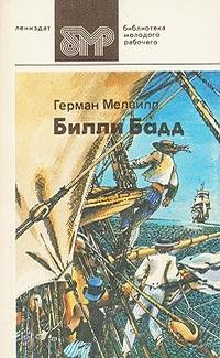 Герман Мелвилл - Билли Бадд. Рассказы и повести