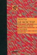 Шарль де Костер - Брабантские сказки (сборник)