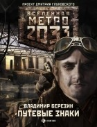 Владимир Березин - Метро 2033: Путевые знаки