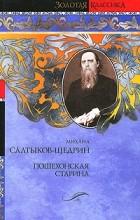 Михаил Салтыков-Щедрин — Пошехонская старина