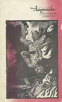 Рюноскэ Акутагава - Паутинка. Новеллы (сборник)