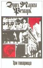 Эрих Мария Ремарк - Комплект из одиннадцати томов. Том 3. Три товарища