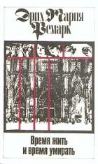 Эрих Мария Ремарк - Комплект из одиннадцати томов. Том 6. Время жить и время умирать