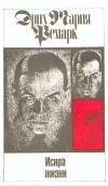 Эрих Мария Ремарк — Комплект из одиннадцати томов. Том 11. Искра жизни