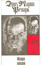 Эрих Мария Ремарк - Комплект из одиннадцати томов. Том 11. Искра жизни