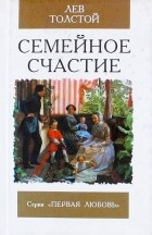Лев Толстой - Семейное счастие