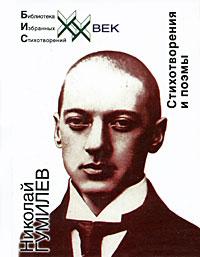 Николай Гумилёв - Стихотворения и поэмы