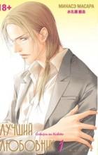 Минасэ Масара - Лучший любовник. Том 1