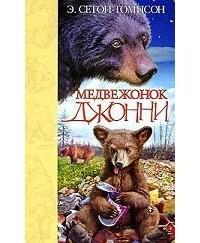Эрнест Сетон-Томпсон - Медвежонок Джонни