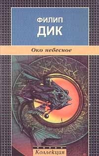 Филип Дик - Око небесное
