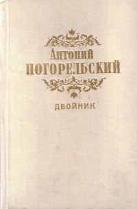Антоний Погорельский - Двойник. Монастырка. Лафертовская маковница. Черная курица