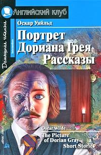 Оскар Уайльд - The Picture of Dorian Gray. Short Stories (сборник)
