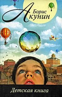 Борис Акунин — Детская книга