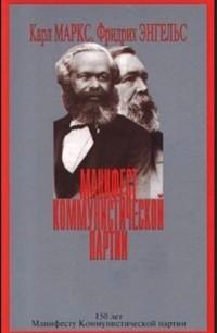 - Манифест Коммунистической партии (сборник)