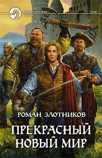 Роман Злотников - Прекрасный новый мир