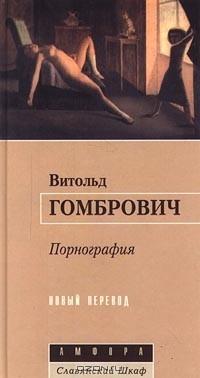 Гомбрович порнография содержание