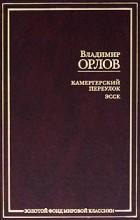 Владимир Орлов - Камергерский переулок. Эссе (сборник)
