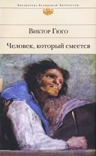 Виктор Гюго - Человек, который смеется