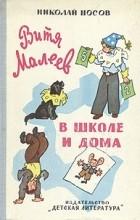 Николай Носов - Витя Малеев в школе и дома