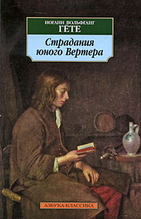 Иоганн Вольфганг Гёте - Страдания юного Вертера