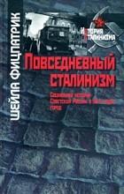 Шейла Фицпатрик - Повседневный сталинизм. Социальная история Советской России в 30-е годы: город
