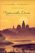 Радханатха Свами - Путешествие домой
