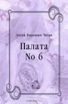 Антон Чехов — Палата № 6