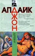 Джон Апдайк - Деревни