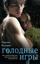 Сьюзен Коллинз - Голодные игры