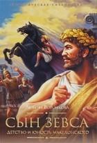 Любовь Воронкова - Сын Зевса. Детство и юность Македонского