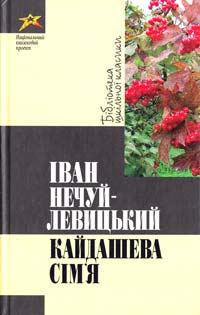 Іван Нечуй-Левицький - Кайдашева сім'я (сборник)
