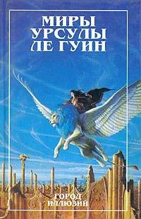Урсула Ле Гуин - Город иллюзий (сборник)