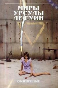 Урсула Ле Гуин - Обделенные