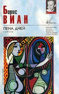 Борис Виан - Пена дней. Романы (сборник)