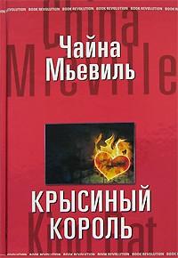Чайна Мьевиль - Крысиный король