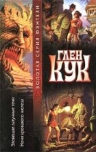 Глен Кук - Зловещие латунные тени. Ночи кровавого железа (сборник)