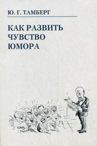 Юрий Тамберг - Как развить чувство юмора
