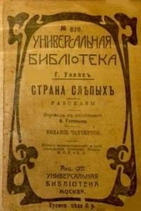 Герберт Уэллс - Страна слепых (сборник)